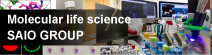 分子生命科学分野