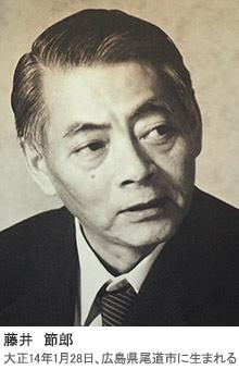 藤井節郎先生